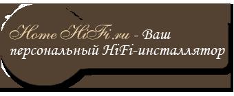 HomeHiFi.ru - ваш персональный HiFi-инсталлятор